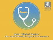 แนวรบ �Medical Tourism� เปลี่ยน จากลูกค้าทั่วโลกเหลือแค่ระดับภูมิภาค เตือนระวังลงทุนผิดทาง