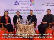 สมัชชาสุขภาพแห่งชาติยก 5 วาระเพื่อสุขภาพคนไทย  ลดพฤติกรรมคนไทยชอบกินเค็ม เสี่ยง ความดัน หัวใจ ไตพัง