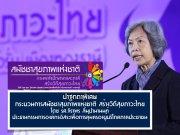 ปาฐกถาพิเศษ  กระบวนการสมัชชาสุขภาพแห่งชาติ สร้างวิถีสุขภาวะไทย  โดย รศ.จิราพร ลิ้มปานานนท์