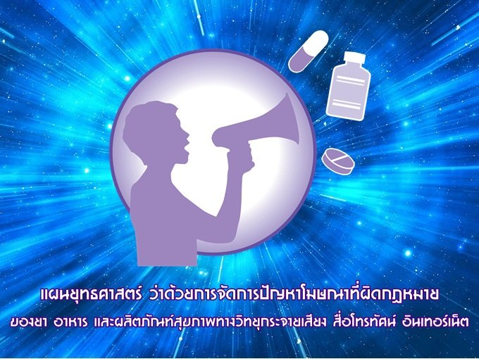 แผนยุทธศาสตร์ ว่าด้วยการจัดการปัญหาโฆษณาที่ผิดกฎหมายของยา อาหาร และผลิตภัณฑ์สุขภาพทางวิทยุกระจายเสียง สื่อโทรทัศน์ อินเทอร์เน็ต