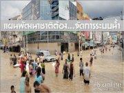 แผนพัฒนาชาติต้อง…จัดการระบบน้ำ