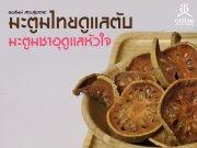 คอลัมน์ สาระสุขภาพ: มะตูมไทยดูแลตับ มะตูมซาอุดูแลหัวใจ