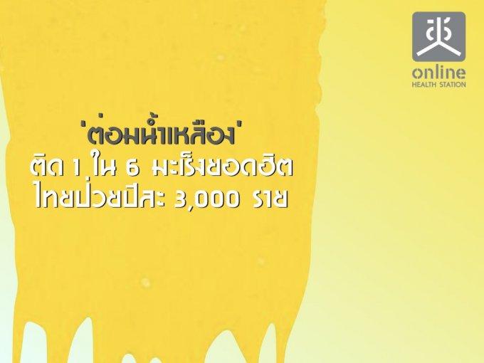 �ต่อมน้ำเหลือง�  ติด 1 ใน 6 มะเร็งยอดฮิต  ไทยป่วยปีละ 3,000 ราย