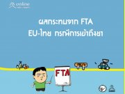 ผลกระทบจาก FTA EU-ไทย กรณีการเข้าถึงยา