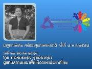 ปาฐกถาพิเศษ สมัชชาสุขภาพแห่งชาติ ครั้งที่ ๘ พ.ศ.๒๕๕๘ วันที่ ๒๒ ธันวาคม ๒๕๕๘ โดย นางหน่อแอริ ทุ่งเมืองทอง ผู้แทนสภาชนเผ่าพื้นเมืองแห่งประเทศไทย