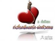 5 ค่านิยมก่อโรคซึมเศร้า-ฆ่าตัวตาย