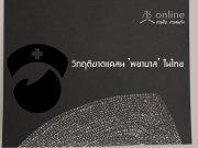 วิกฤติขาดแคลน 'พยาบาล' ในไทย