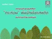 แพทย์แผนไทยหนุนปลดล็อก�กระท่อม� พ้นบัญชียาเสพติด จับตาต่างชาติวิจัย-จดสิทธิบัตร