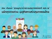 ครม. เดินหน้า �ธรรมนูญว่าด้วยระบบสุขภาพแห่งชาติ ฉบับ ๒� ผนึกทุกภาคส่วน มุ่งสู่ทิศทางสร้างสุขภาพคนไทย