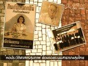 หอประวัติศาสตร์สุขภาพ ย้อนรอยระบบสาธารณสุขไทย โดย วารุณี สิทธิรังสรรค์
