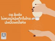 อย.ยืนยัน ไม่พบแป้งฝุ่นเด็กในไทยปนเปื้อนแร่ใยหิน