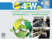 เกาะติด 4PW ฉบับที่ 18 วางกรอบการจัดการขยะมูลฝอยในชุมชนแบบมีส่วนร่วมอย่างยั่งยืน จูงใจเสริมแรงทางบวก�สร้างกลไกระดับชุมชน
