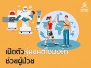 เปิดตัวหุ่นยนต์ไซบอร์กช่วยผู้ป่วย