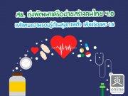 สธ. เร่งพัฒนาเครือข่ายสร้างคนไทย 4.0 หลังพบความรอบรู้ด้านสุขภาพต่ำ เพียงร้อยละ 1.6