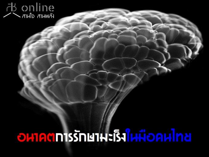 อนาคตการรักษามะเร็งในมือคนไทย