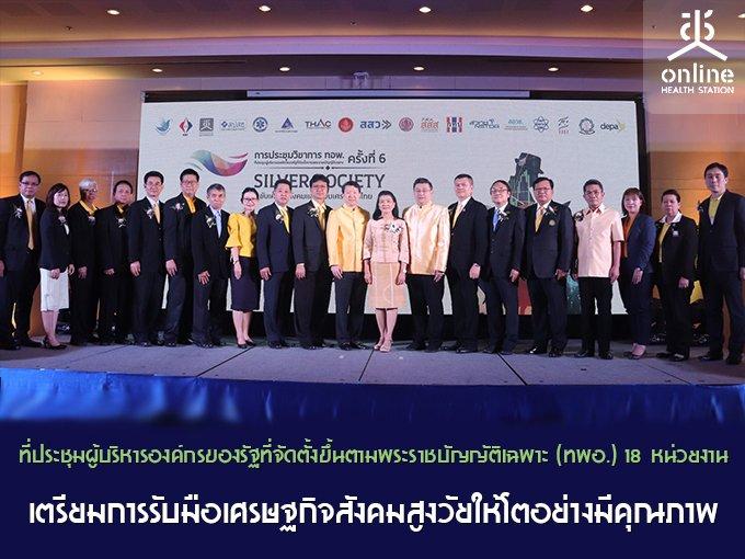 ที่ประชุมผู้บริหารองค์กรของรัฐที่จัดตั้งขึ้นตามพระราชบัญญัติเฉพาะ (ทพอ.) 18 หน่วยงาน เตรียมการรับมือเศรษฐกิจสังคมสูงวัยให้โตอย่างมีคุณภาพ