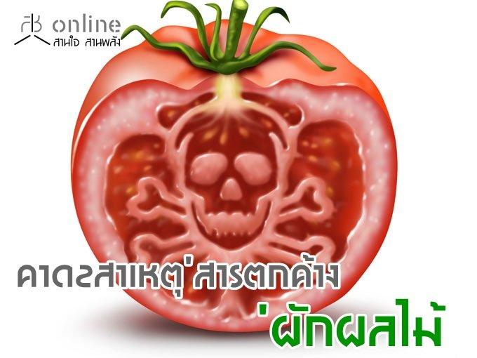 คาด2สาเหตุ�สารตกค้าง�ผักผลไม้