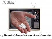 หนุนใช้ยาแรงเช็กบิลโฆษณาเกินจริงกพย.เตือนระวัง อาหารเสริม