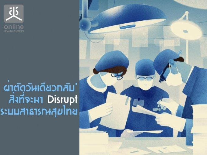 ผ่าตัดวันเดียวกลับ� สิ่งที่จะมา Disrupt ระบบสาธารณสุขไทย