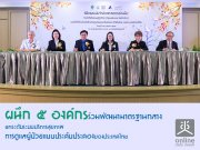 ผนึก ๕ องค์กรร่วมพัฒนามาตรฐานกลาง ยกระดับระบบบริการสุขภาพการดูแลผู้ป่วยแบบประคับประคองของประเทศไทย