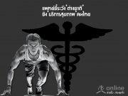 แพทย์ชี้ระวัง ต่างชาติ' ชิง'บริการสุขภาพ คนไทย