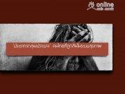 �ประชากรกลุ่มเปราะบาง� คนไทยที่ถูกลืมในระบบสุขภาพ