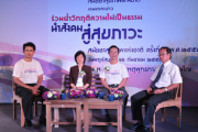 สมัชชาสุขภาพแห่งชาติผนึกปฏิรูปประเทศไทย ชู�ร่วมฝ่าวิกฤติความไม่เป็นธรรม