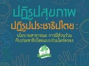 หนังสือ ปฏิรูปสุขภาพ ปฏิรูปประชาธิปไตย :นโยบายสาธารณะ การมีส่วนร่วมกับประชาธิปไตยแบบร่วมไตร่ตรอง