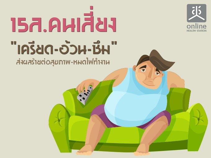 15ล.คนเสี่ยง'เครียด-อ้วน-ซึม' ส่งผลร้ายต่อสุขภาพ-หมดไฟทำงาน