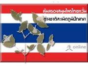 คุ้มครองสมุนไพรไทยหวั่นต่างชาติละเมิดภูมิปัญญา