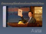 เวียตนามหนุนใช้เอชไอเอสร้างงานวิจัยรับใช้สังคม