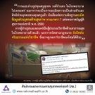 กรณีแอบถ่ายและเผยแพร่รูปคุณครูสุเทพ วงศ์กำแหง ในโรงพยาบาล