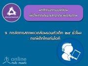 9. มติสำหรับการขับเคลื่อน : การจัดการสภาพแวดล้อมรอบตัวเด็ก ๒๔ ชั่วโมง : กรณีเด็กไทยกับไอที