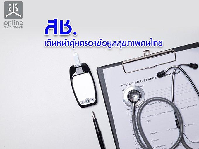 สช.เดินหน้าคุ้มครองข้อมูลสุขภาพคนไทย