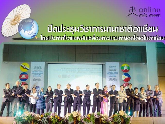 ปิดประชุมวิชาการนานาชาติอาเซียน ไทยประกาศโรดแมพขับเคลื่อนกระบวนการเอชไอเอในอาเซียน