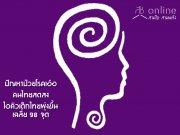 ปัญหาป่วยโรคเอ๋อคนไทยลดลงไอคิวเด็กไทยพุ่งขึ้นเฉลี่ย 98 จุด