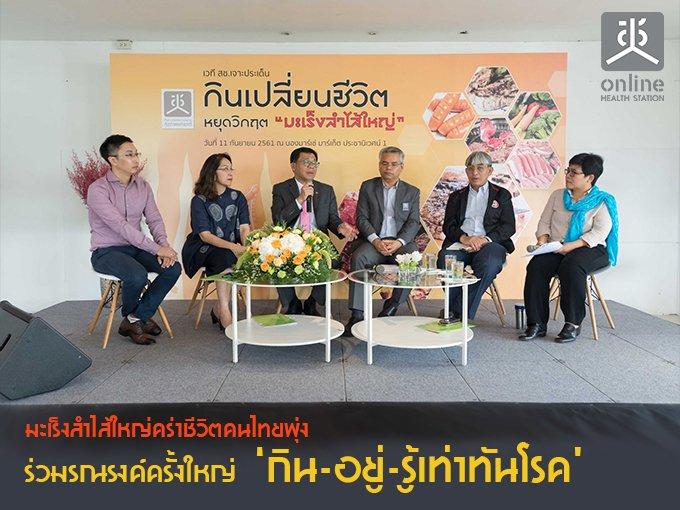 มะเร็งลำไส้ใหญ่คร่าชีวิตคนไทยพุ่ง ร่วมรณรงค์ครั้งใหญ่ �กิน-อยู่-รู้เท่าทันโรค�