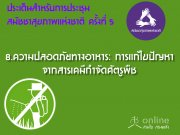 8.ความปลอดภัยทางอาหาร : การแก้ไขปัญหาจากสารเคมีกำจัดศัตรูพืช