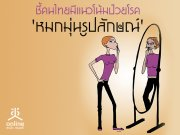 ชี้คนไทยมีแนวโน้มป่วยโรค'หมกมุ่นรูปลักษณ์'