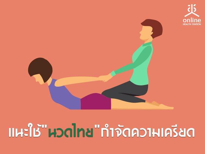 แนะใช้'นวดไทย'กำจัดความเครียด