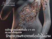 คนไทยป่วยภูมิแพ้เพิ่มขึ้น 3-4 เท่า สธ.แนะใส่ใจสุขภาพ รักษาความสะอาดเครื่องใช้ในบ้าน
