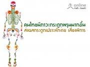 คนไทยมีภาวะกระดูกพรุนมากขึ้น ส่งผลกระดูกเปราะหักง่าย เสี่ยงพิการ