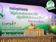 ธีรยุทธย้ำ! ต้องสร้างสังคมเข้มแข็ง ปลุกประชาชนเป็นพลเมือง เปลี่ยนโฉมหน้าประชาธิปไตยไทย