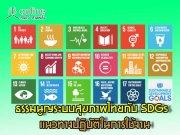 ธรรมนูญระบบสุขภาพไทยกับ SDGs แนวทางปฏิบัติในการใช้งาน