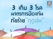 3 เก็บ 3 โรคมาตรการป้องกันภัยร้าย'ฤดูฝน'