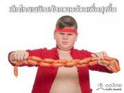 เด็กไทยเผชิญกับความอ้วนเพิ่มสุงขึ้น