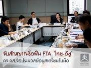 จับสัญญาณรื้อฟื้น FTA �ไทย-อียู� คจ.คส.จ่อประมวลข้อมูลเตรียมรับมือ