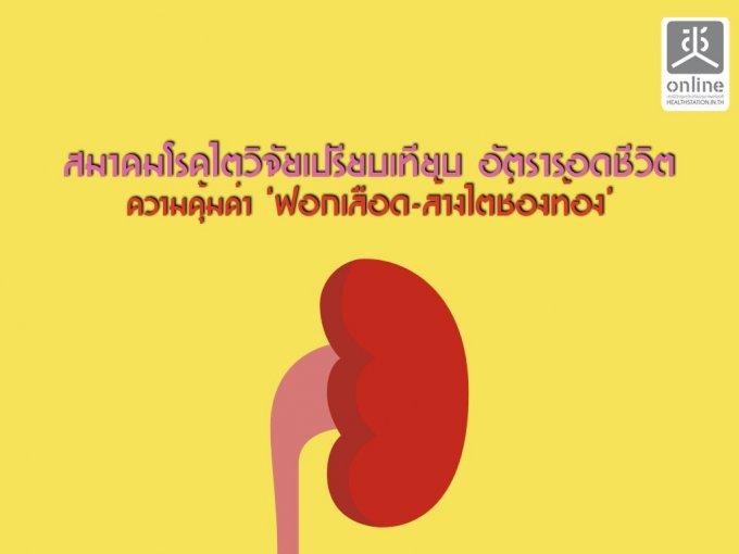 สมาคมโรคไตวิจัยเปรียบเทียบ อัตรารอดชีวิต ความคุ้มค่า �ฟอกเลือด-ล้างไตช่องท้อง�