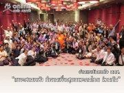 อ่านแรงบันดาลใจ นนส. �เราจะสานพลัง ทำงานเพื่อสุขภาวะคนไทย ร่วมกัน�