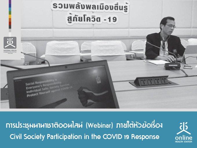 การประชุมนานาชาติออนไลน์ (Webinar) ภายใต้หัวข้อเรื่อง Civil Society Participation in the COVID 19 Response